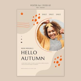 秋のセールのポスターテンプレート