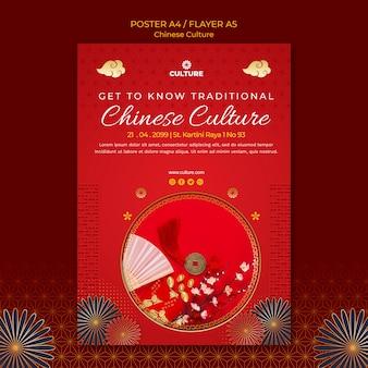 中国文化展のポスターテンプレート