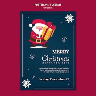 サンタクロースとクリスマスのポスターテンプレート