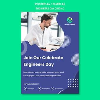 エンジニアの日のお祝いのポスターテンプレート