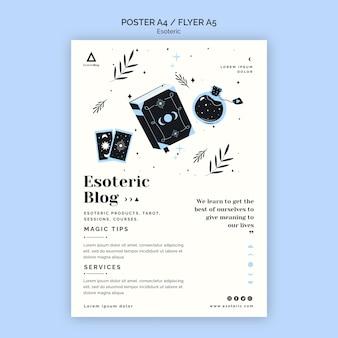 難解なブログのポスターテンプレート