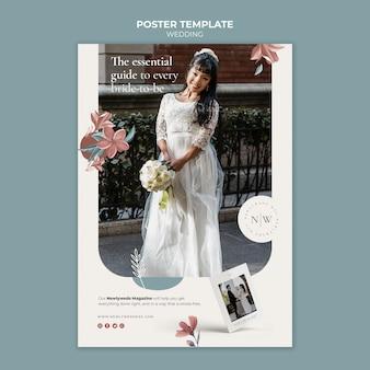 花の結婚式のポスターテンプレート