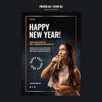 新年のお祝いのポスターテンプレート