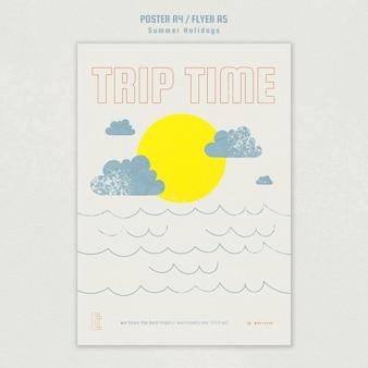 여름 방학 포스터 템플릿