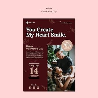 ロマンチックなカップルとバレンタインデーのポスターテンプレート