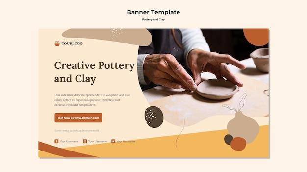 陶器と粘土のテンプレートバナー