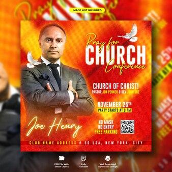 기도 교회 컨퍼런스 소셜 미디어 웹 배너 템플릿