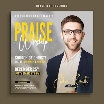 Молитесь за слово церковная конференция флаер публикация в социальных сетях веб-баннер шаблон