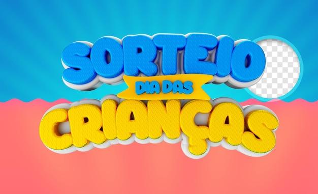 ブラジルのプロモーションdiadascriancasこどもの日おめでとう