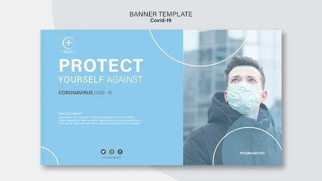 Защитите себя шаблон баннера