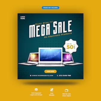 ノートパソコンやガジェット販売ソーシャルメディアバナーテンプレートプレミアムpsd