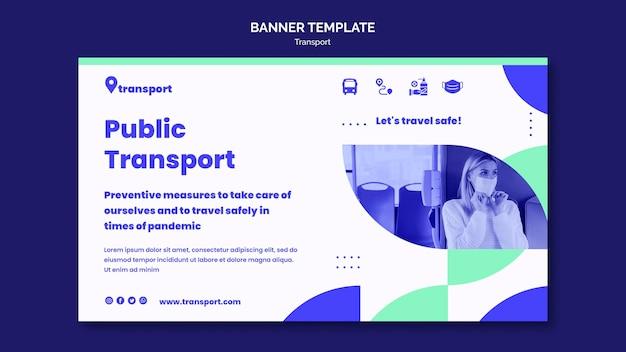 公共交通機関のバナーテンプレート