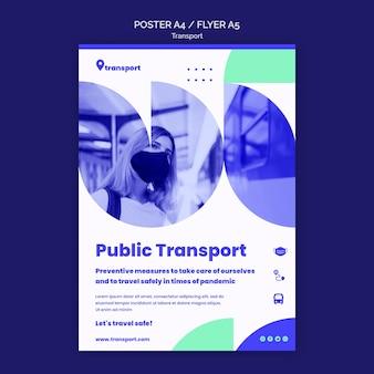 公共交通機関のポスターテンプレート