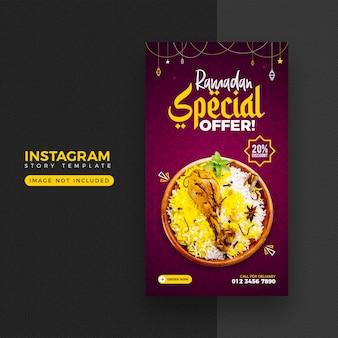 라마단 음식 소셜 미디어 스토리 디자인 템플릿