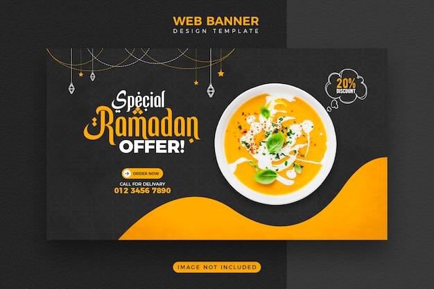 라마단 음식 웹 배너 서식 파일 디자인