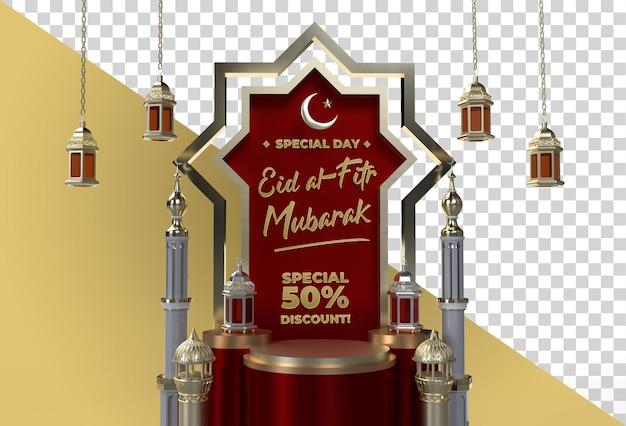 ラマダンカリームとイードアルフィトルムバラクイスラムのお祝いのデザイン