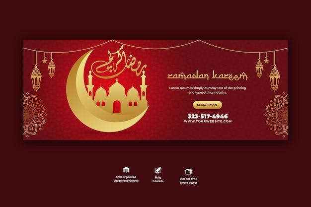 ラマダンカリーム伝統的なイスラム祭の宗教的なfacebookのカバー