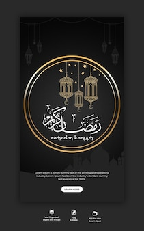 라마단 카림 전통 이슬람 축제 종교 instagram 이야기