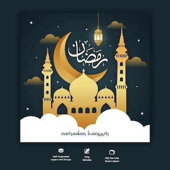 라마단 카림 전통 이슬람 축제 종교 소셜 미디어 배너