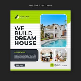 Продажа дома для бизнеса в сфере недвижимости для публикации в социальных сетях или квадратного баннера Premium Psd