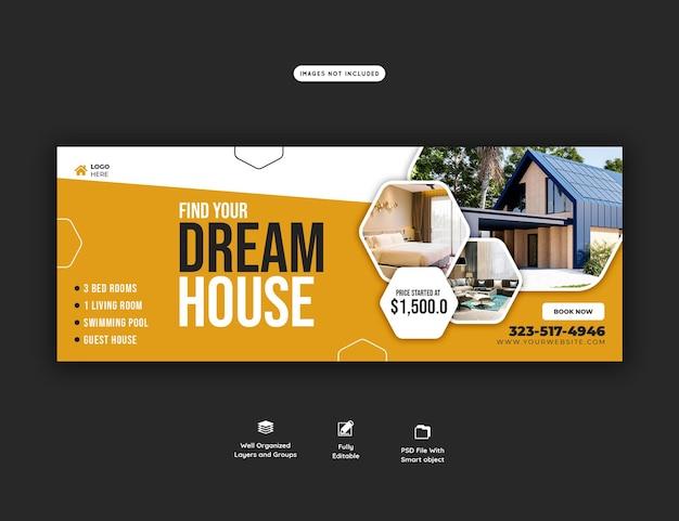 부동산 집 속성 페이스 북 커버 배너 템플릿