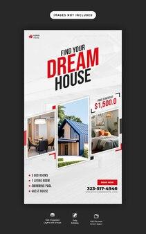 Шаблон истории недвижимости в instagram и facebook
