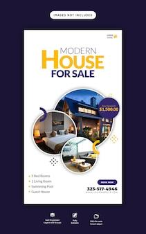 부동산 집 부동산 인스타그램 및 페이스북 스토리 템플릿