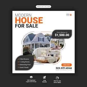 부동산 집 속성 instagram 게시물 또는 소셜 미디어 배너 템플릿