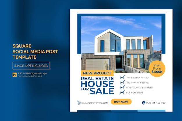 부동산 집 속성 instagram 게시물 또는 사각형 웹 배너 광고 템플릿