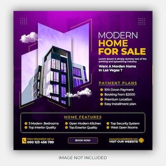 부동산 집 속성 인스 타 그램 게시물 또는 사각형 웹 배너 프로모션 템플릿