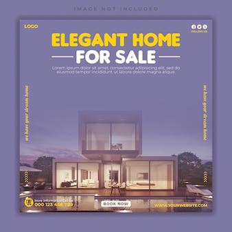 Шаблон сообщения в социальных сетях о продаже недвижимости