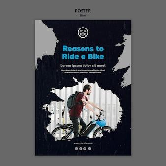自転車のポスターテンプレートに乗る理由