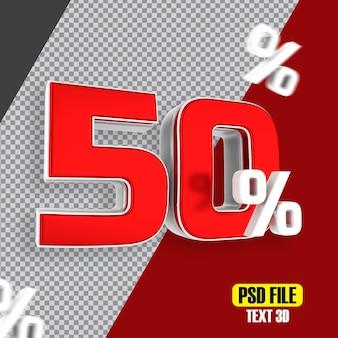 레드 세일 50% 할인 프로모션
