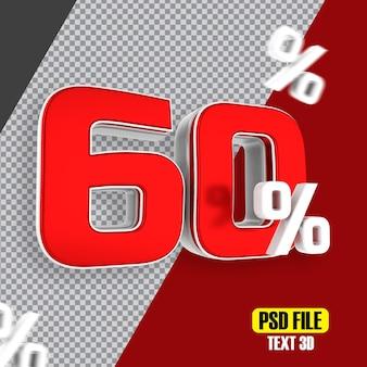 레드 세일 60% 할인 프로모션