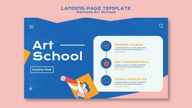 リモートアートスクールのランディングページ