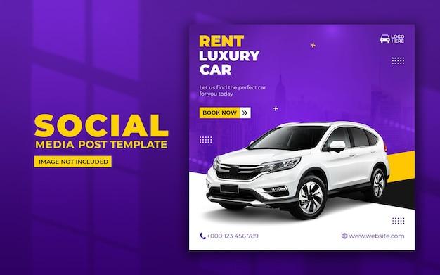 Прокат роскошных автомобилей в социальных сетях и шаблон сообщения в instagram