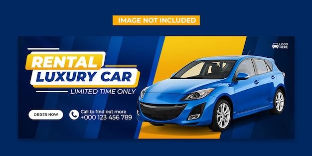Прокат автомобилей в социальных сетях и шаблон обложки в facebook
