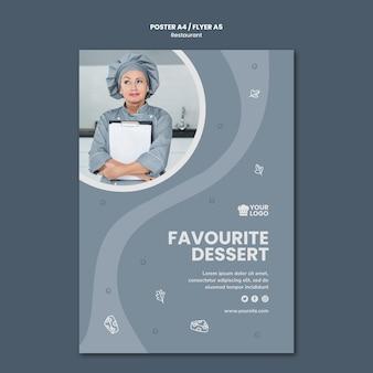 레스토랑 광고 템플릿 포스터