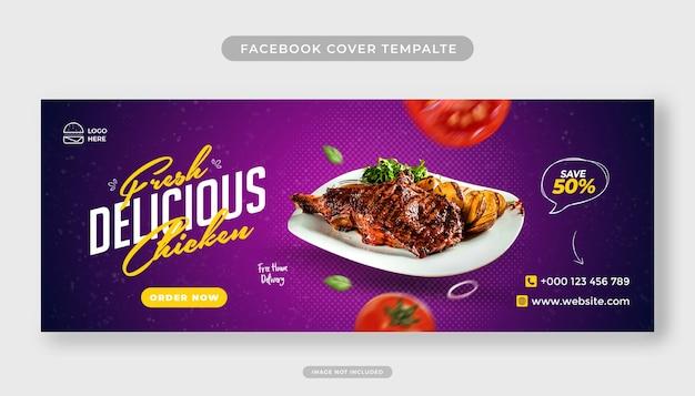 レストランのfacebookカバーテンプレート。