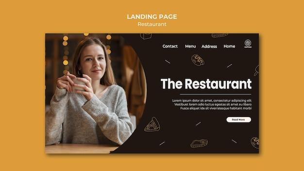 레스토랑 방문 페이지 템플릿