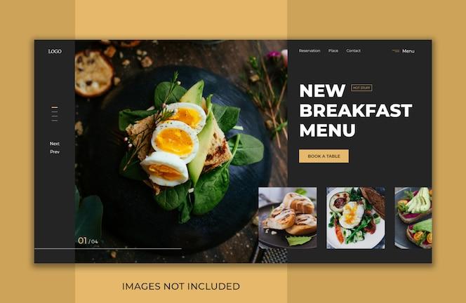 レストランのランディングページ