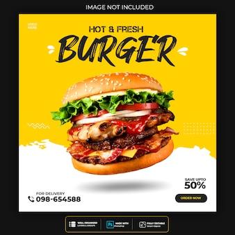 식당 또는 음식 메뉴 소셜 미디어 게시물 템플릿 프리미엄 psd