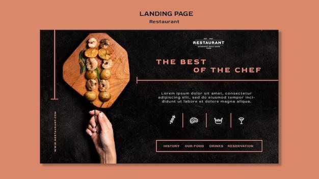 Шаблон целевой страницы промо ресторана