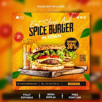 Сообщение о ресторане в социальных сетях или дизайн квадратного флаера