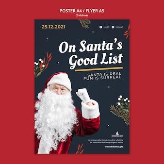 산타의 좋은 목록 포스터 템플릿