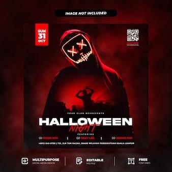 Шаблон сообщения в социальных сетях страшной вечеринки на хэллоуин