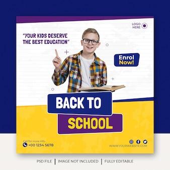 학교 입학 및 다시 학교 소셜 미디어 게시물 또는 배너 디자인 프리미엄 템플릿