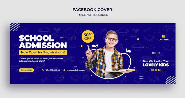 학교 입학 페이스 북 타임 라인 커버 및 웹 배너 템플릿