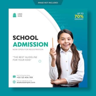 학교 입학 인스 타 그램 게시물 또는 소셜 미디어 게시물 학교 템플릿으로 돌아가기 premium psd