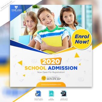 학교 입학 마케팅 소셜 미디어 게시물 또는 사각형 전단지 템플릿